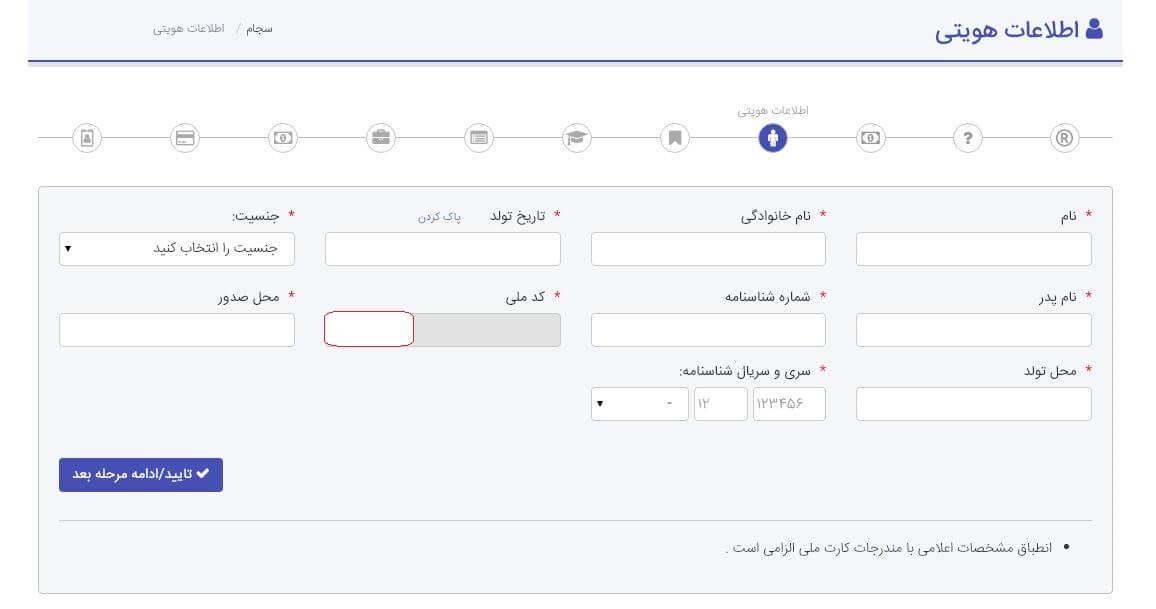 اطلاعات هویتی سامانه سجام