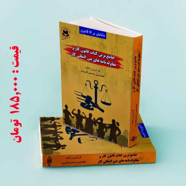 جامع ترین کتاب قانون کار و مقاوله های بین المللی کار