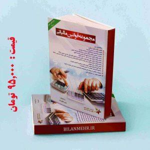 مجموعه قوانین مالیاتی احمد غفارزاده