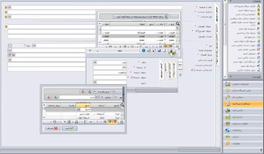 نرم افزار حسابداری سپیدار