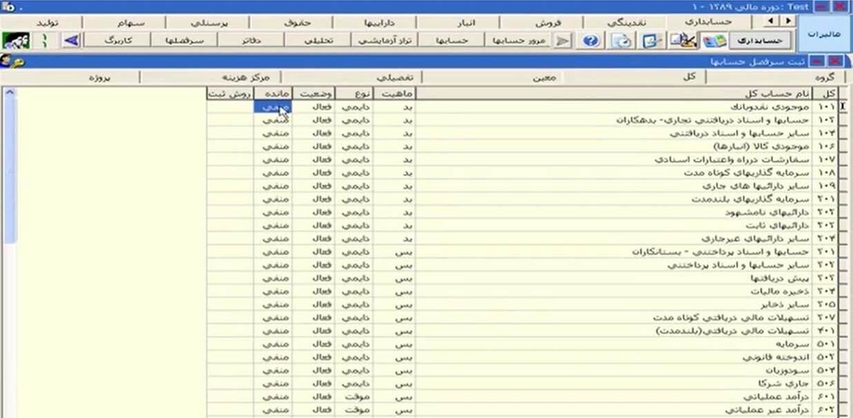 نرم افزار حسابداری مالیران (1)