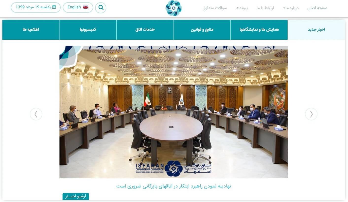 وب سایت اتاق بازرگانی اصفهان