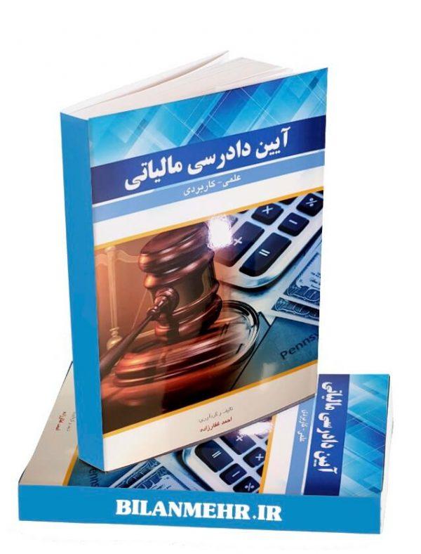 کتاب آیین دادرسی مالیاتی