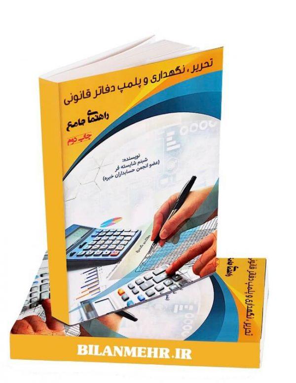 کتاب تحریر نگهداری و پلمپ دفاتر قانونی