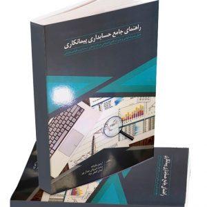 کتاب راهنمای جامع حسابداری پیمانکاری