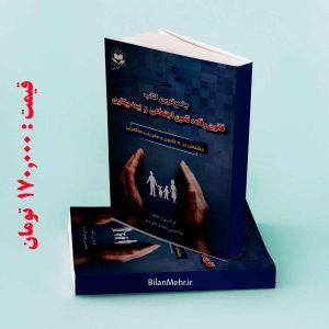 کتاب قانون رفاه و تامین اجتماعی و بیمه بیکاری