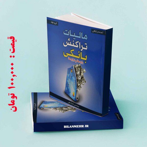 کتاب مالیات تراکنش بانکی بهمن ذولفی